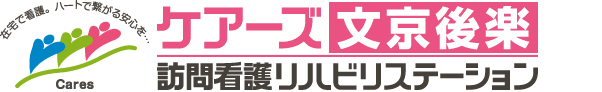 ケアーズ訪問看護リハビリステーション文京後楽
