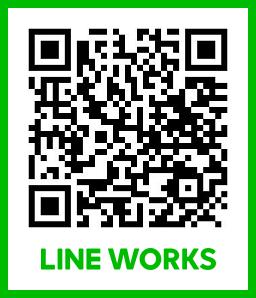ケアーズ文京後楽LINE WORKS